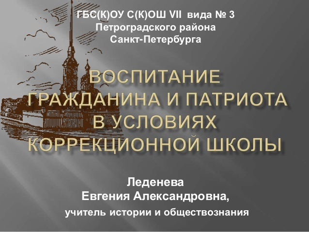 ГБС(К)ОУ С(К)ОШ VII вида № 3     Петроградского района        Санкт-Петербурга         Леденева  Евгения Александровна,учи...