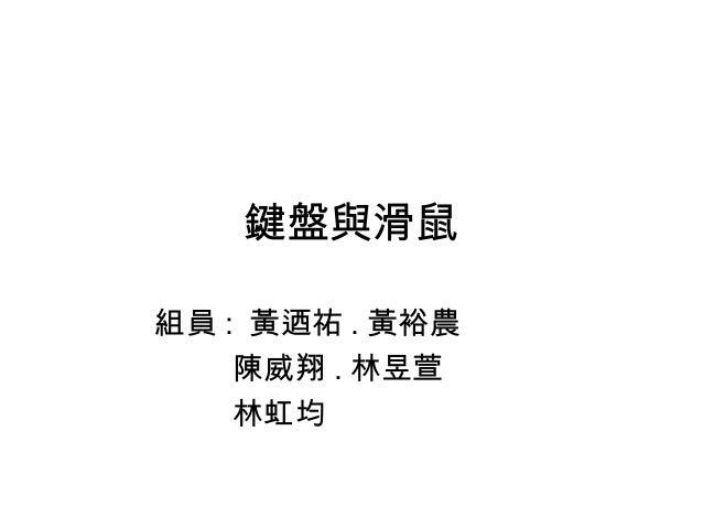 鍵盤與滑鼠組員 : 黃迺祐 . 黃裕農    陳威翔 . 林昱萱    林虹均