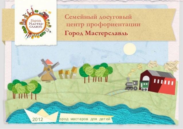 Семейный досуговый          центр профориентации          Город Мастерславль2012   Город маст еров для дет ей