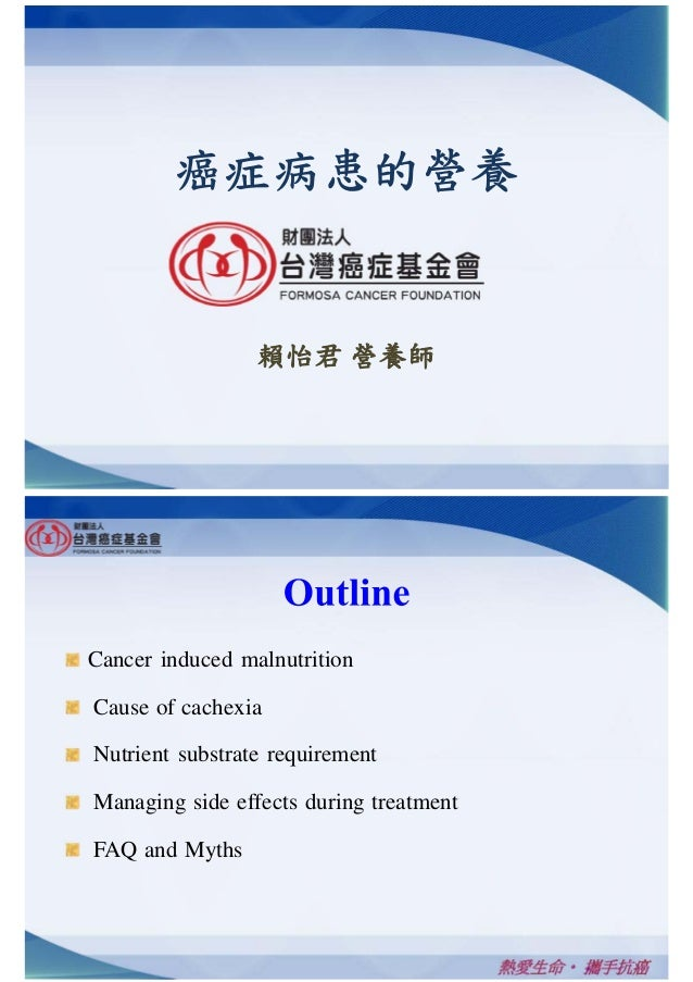 賴怡君 營養師Cancer induced malnutritionCause of cachexiaNutrient substrate requirementManaging side effects during treatmentFAQ...