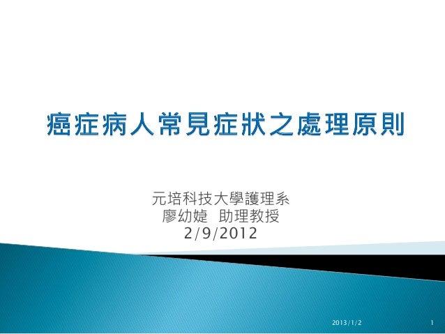 元培科技大學護理系 廖幼媫 助理教授  2/9/2012             2013/1/2   1