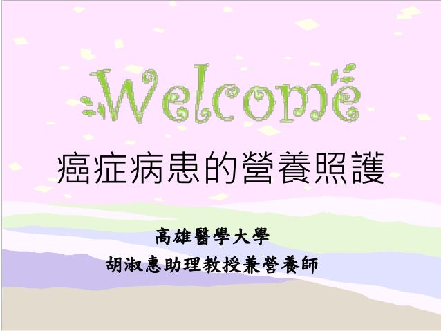 癌症病患的營養照護   高雄醫學大學 胡淑惠助理教授兼營養師
