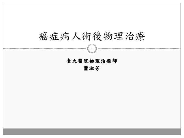 癌症病人術後物理治療      1  臺大醫院物理治療師     蕭淑芳