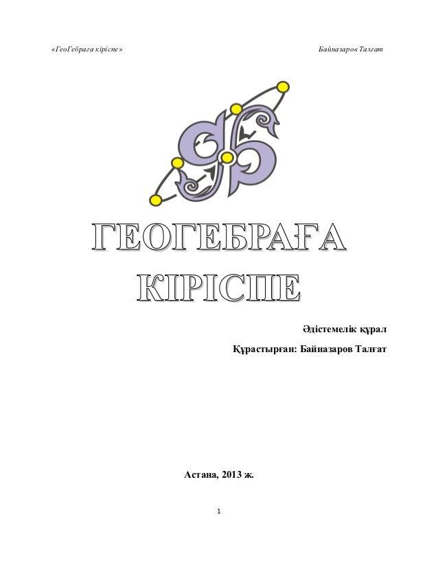 «ГеоГебраға кіріспе»                              Байназаров Талғат           ГЕОГЕБРАҒА             КІРІСПЕ              ...