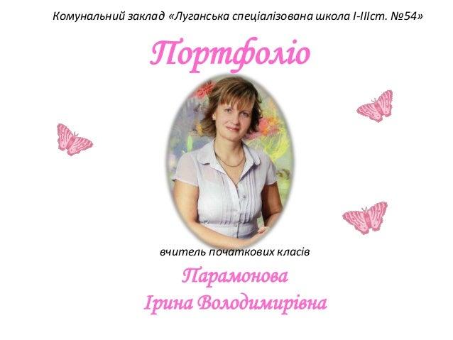Комунальний заклад «Луганська спеціалізована школа I-IIIст. №54»                Портфоліо                  вчитель початко...