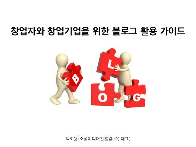 창업자와 창업기업을 위한 블로그 활용 가이드         박희용(소셜미디어진흥원(주)