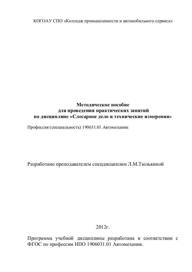 Учебник Слесарное Дело И Техническое Измерение Автомеханик
