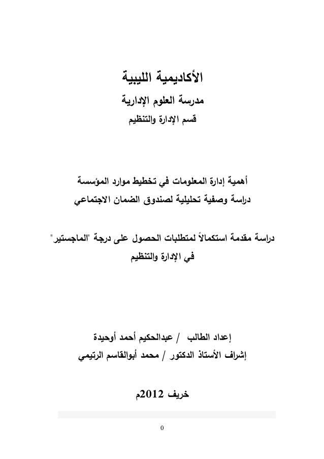 ال اكديميم اللمبم                   ييرس العلوم اإليارم                   ة والتنظمم                            قسم...