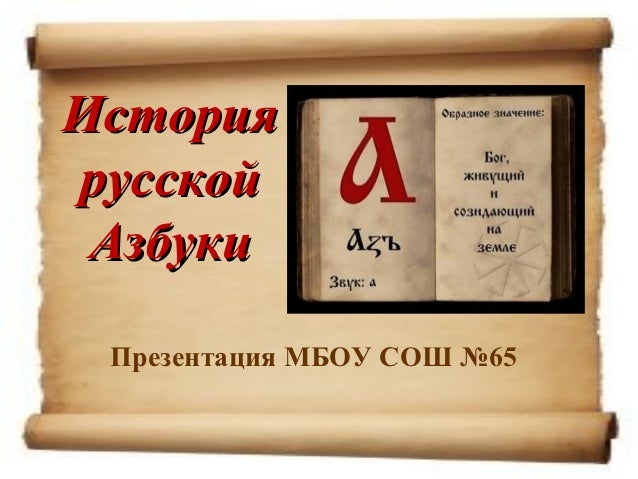 Историярусской Азбуки Презентация МБОУ СОШ №65