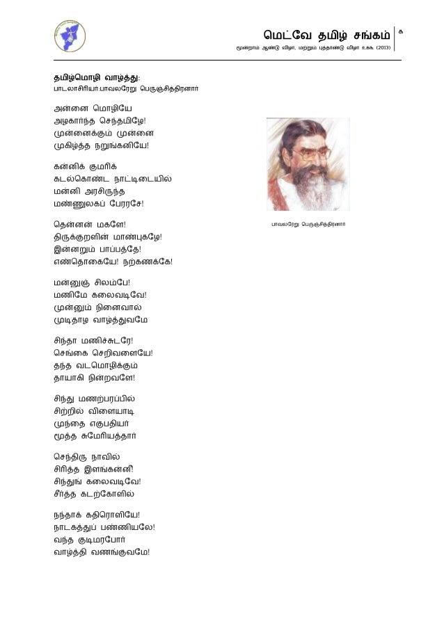 தமிழ்மொழி வாழ்த்து   ௨ Tamil Mozhi Vazhthu