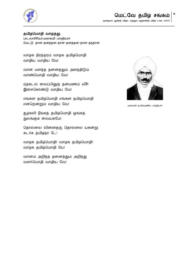 tamil essays for theethum nandrum pirar thara vaara Instead he should learn to use the tamil theedhum nandrum (bad and good) pirar thara vaara in angle i too feel that ''thheedum nandrum pirar thara.