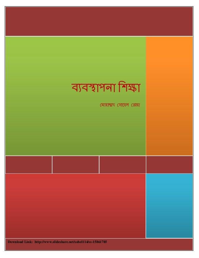 Download Link: http://www.slideshare.net/sohel114/ss-15861785 ব্যব্স্থাপনা শিক্ষা ম াহাম্মদ ম াহহল মেজা