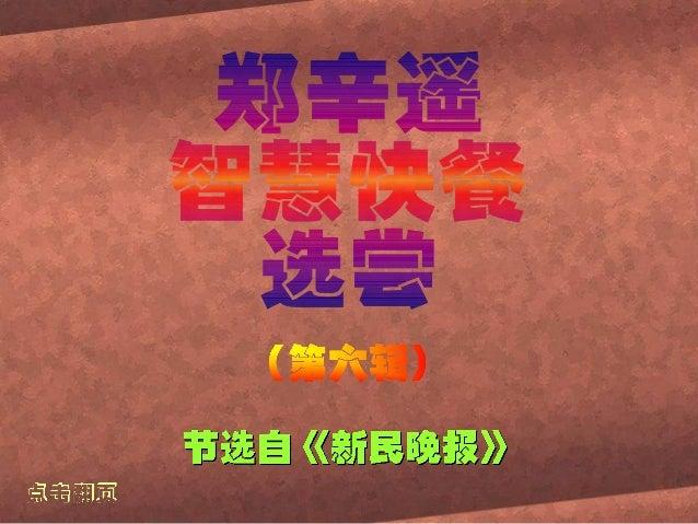 郑辛遥, 1958 年 2 月生于上       海。中国美术家协会会员,上海       漫画艺术委员会委员,《漫画世       界》编委,新民晚报社美术编辑。       作品在比利时、意大利、日本等       国际漫画展览比赛中获奖。...