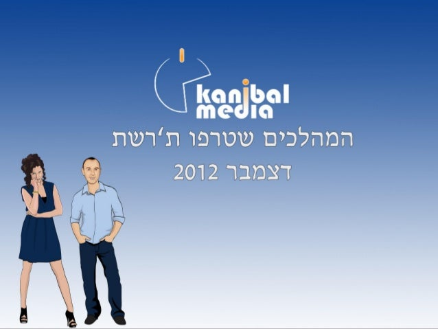 המהלכים שטרפו ת'רשת - דצמבר 2012