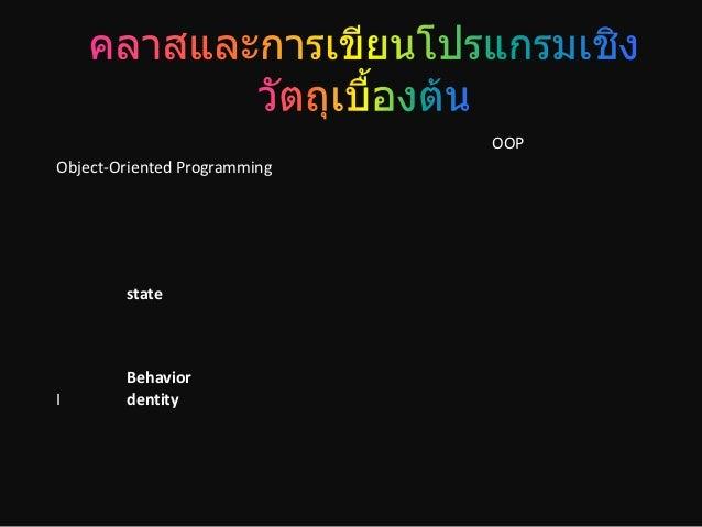 OOPObject-Oriented Programming        state        BehaviorI       dentity