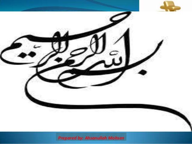 ahsanullah mohsen biography