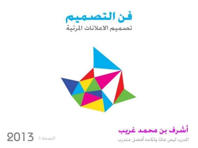عرض فن التصميم