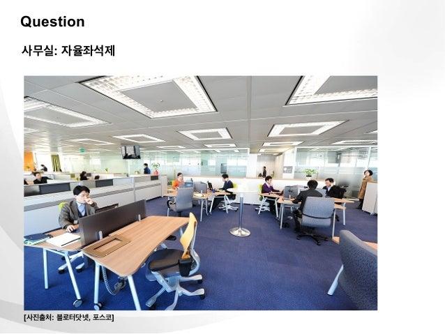 Question사무실: 자율좌석제[사진출처: 블로터닷넷, 포스코]