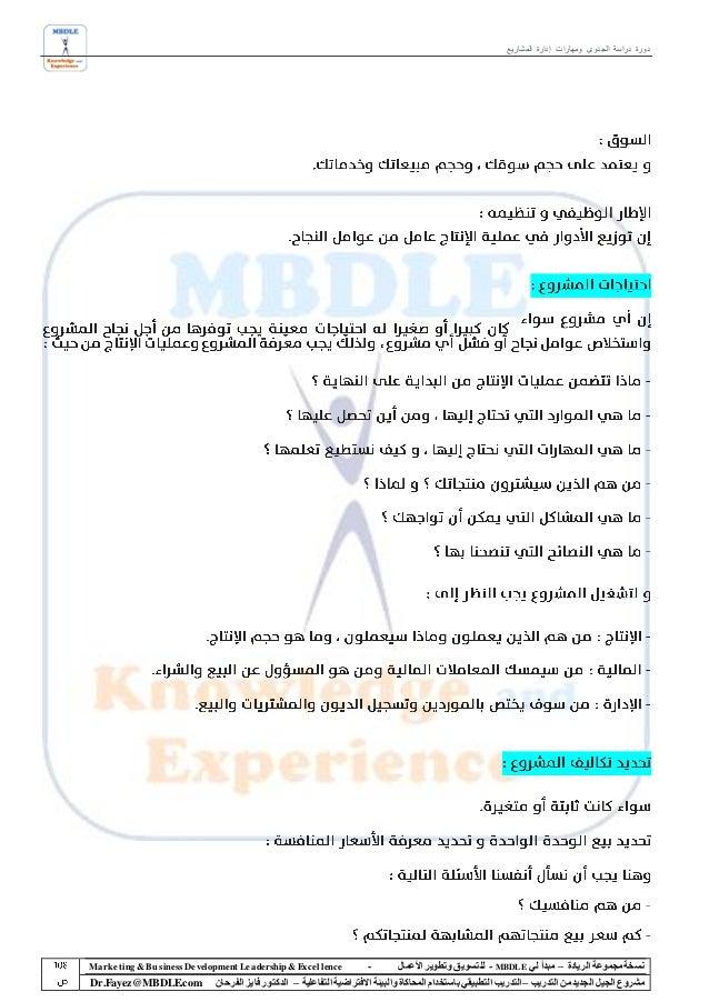 دورة دراسة الجدوى و مهارات إدارة المشاريع