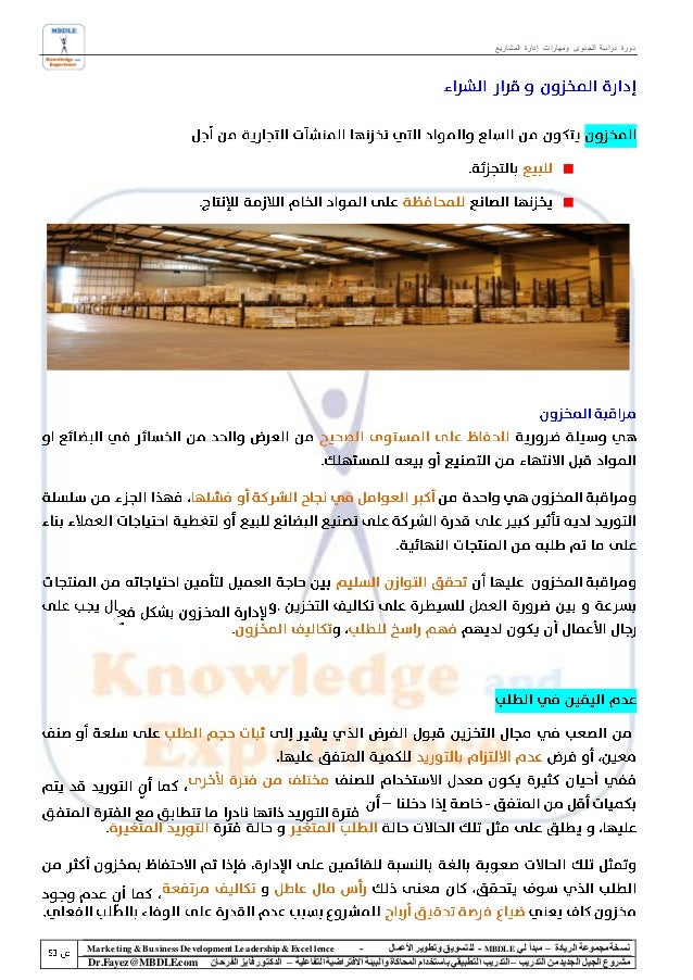 دورة دراسة الجدوى ومهارات إدارة المشاريعMarke ting & Business De velopment Le adership & Excellence            -  ...