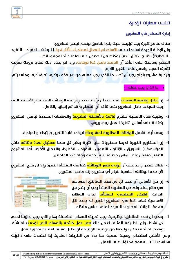 دورة دراسة الجدوى ومهارات إدارة المشاريع                                                                                ...