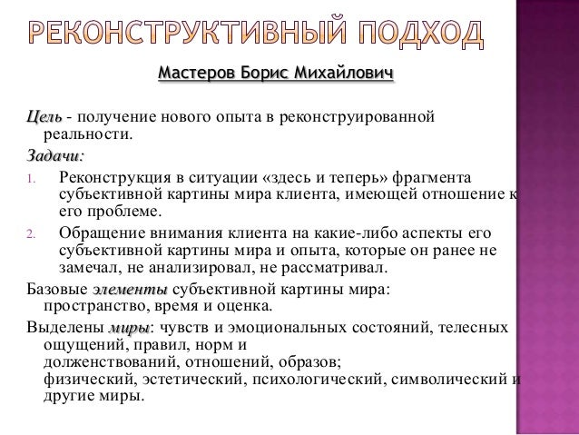 Васьковская Горностай Психологическое Консультирование Ситуационные Задачи