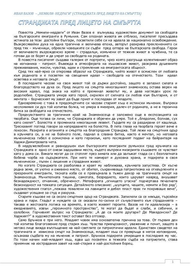 """ИВАН ВАЗОВ – """"НЕМИЛИ- НЕДРАГИ"""" (СТРАНДЖАТА ПРЕД ЛИЦЕТО НА СМЪРТТА)   Повестта """"Немили-недраги"""" от Иван Вазов е вълнуващ ху..."""