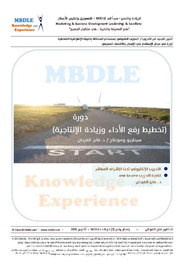 دورة رفع األداء وزيادة اإلنتاجيةMarke ting & Business De velopment Le adership & Excellence           -        نس...