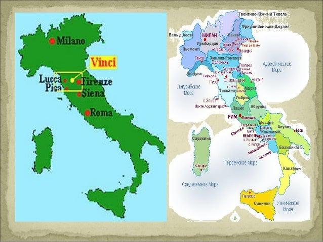 15 апреля 1452 года в горах Таскании, вгороде под названием Винчи родился мальчик             по имени Леонардо