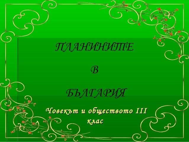 ПЛАНИНИТЕ          В    БЪЛГАРИЯЧовекът и обществото ІІІ          клас