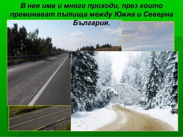 В нея има и много проходи, през коитопреминават пътища между Южна и Северна                България.