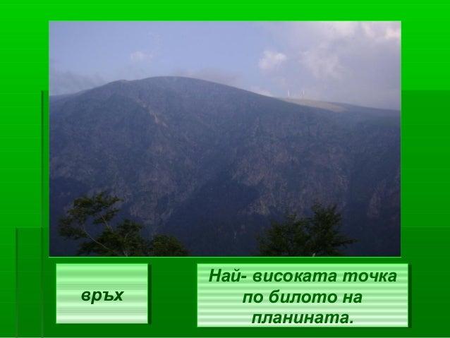 Най- високата точка       Най- високата точкавръхвръх      по билото на           по билото на            планината.      ...
