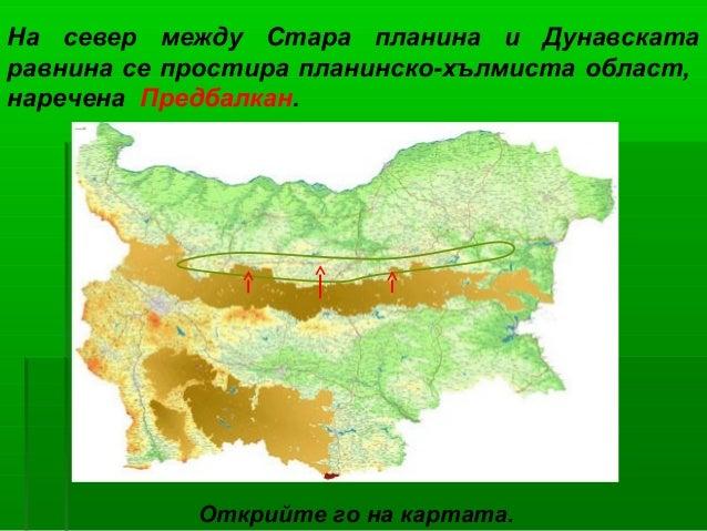 На север между Стара планина и Дунавскатаравнина се простира планинско-хълмиста област,наречена Предбалкан.            Отк...
