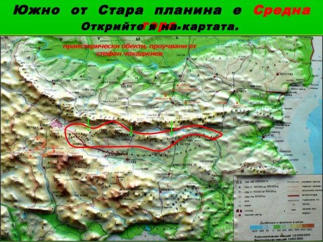 Южно от Стара планина е Средна      Открийтегора. картата.               я на