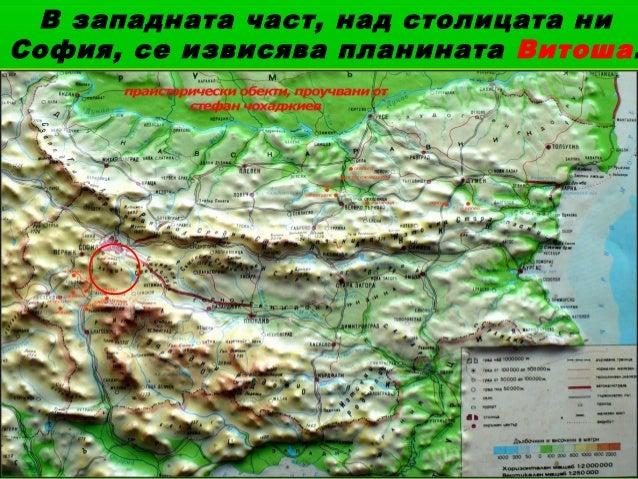 В западната част, над столицата ниСофия, се извисява планината Витоша.
