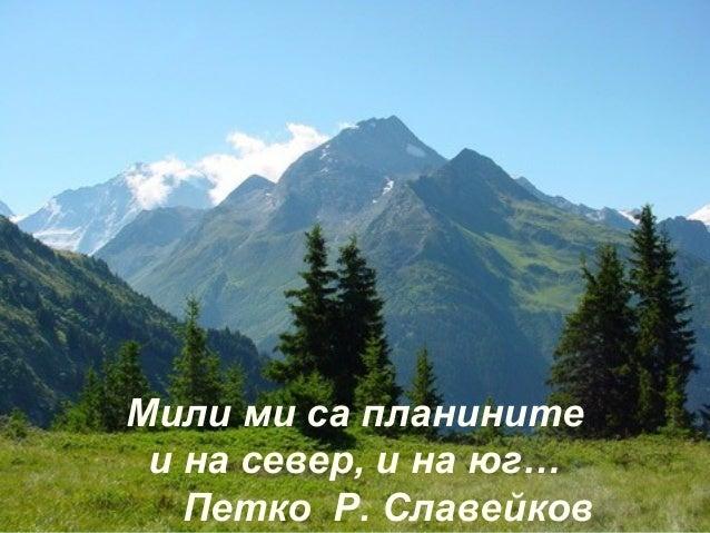 Мили ми са планините и на север, и на юг…   Петко Р. Славейков
