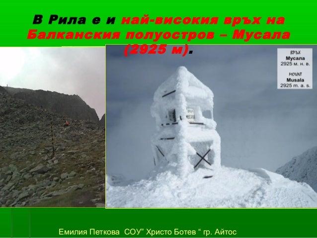 """В Рила е и най-високия връх наБалканския полуостров – Мусала            (2925 м).   Емилия Петкова СОУ"""" Христо Ботев """" гр...."""