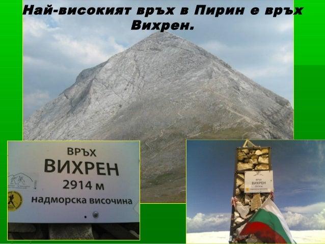 Най-високият връх в Пирин е връх            Вихрен.