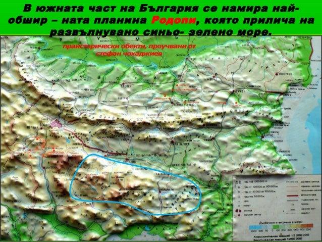 В южната част на България се намира най-обшир – ната планина Родопи, която прилича на      развълнувано синьо- зелено море.