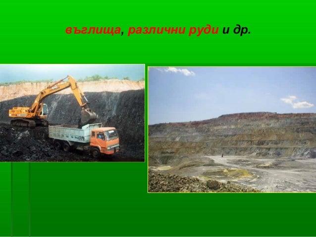 въглища, различни руди и др.