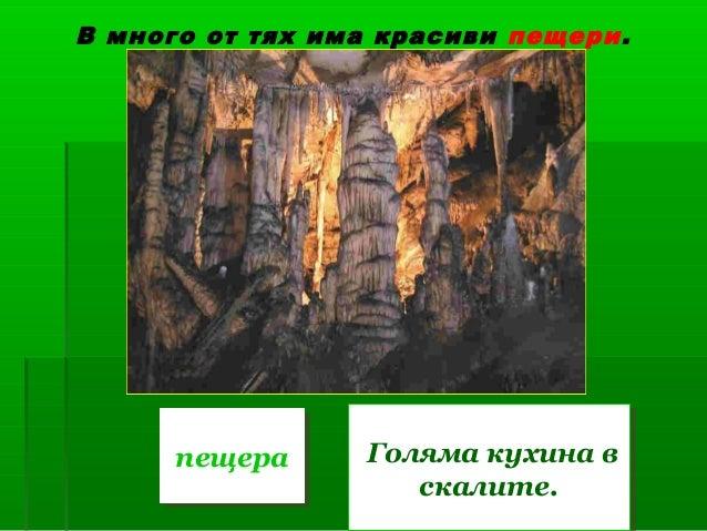 В много от тях има красиви пещери.      пещера      пещера     Голяма кухина в                 Голяма кухина в            ...
