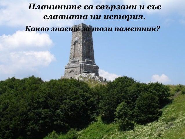 Планините са свързани и със  славната ни история.Какво знаете за този паметник?