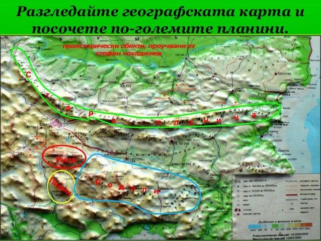 Разгледайте географската карта и  посочете по-големите планини. С     т            а                р                     ...