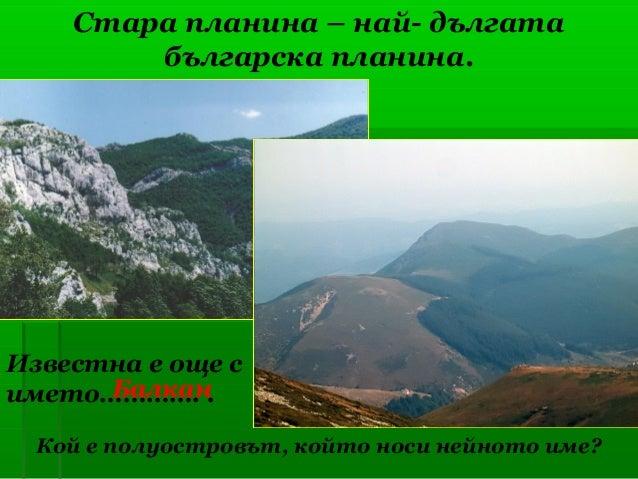 Стара планина – най- дългата        българска планина.Известна е още с      Балканимето…………. .  Кой е полуостровът, който ...