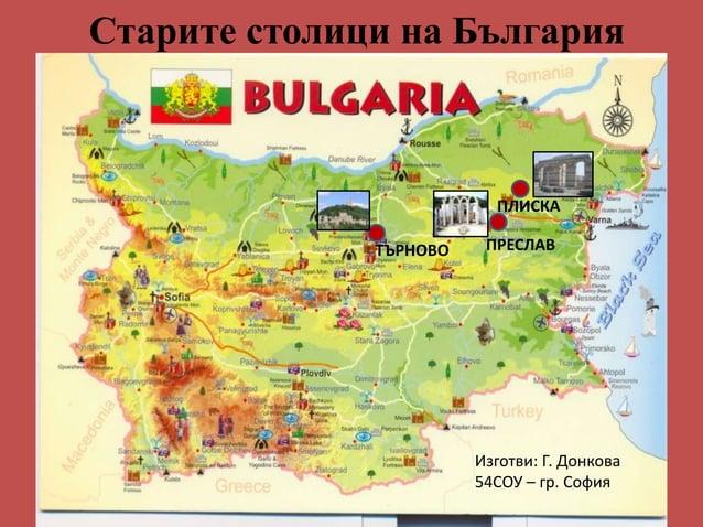 Старите столици на България                          ПЛИСКА              ТЪРНОВО    ПРЕСЛАВ                        Изготви...