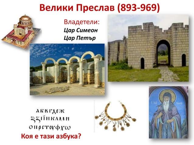 Велики Преслав (893-969)            Владетели:            Цар Симеон            Цар ПетърКоя е тази азбука?