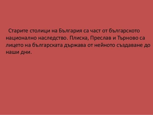 Старите столици на България са част от българскотонационално наследство. Плиска, Преслав и Търново салицето на българската...
