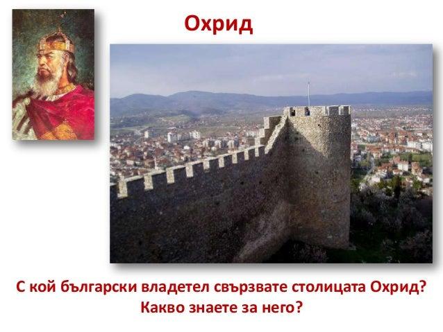 ОхридС кой български владетел свързвате столицата Охрид?                Какво знаете за него?