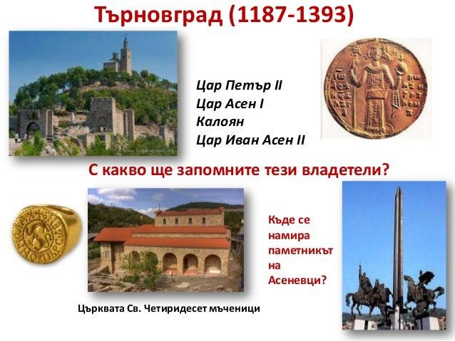 Търновград (1187-1393)                     Цар Петър II                     Цар Асен I                     Калоян         ...