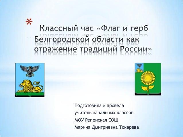 *    Подготовила и провела    учитель начальных классов    МОУ Репенская СОШ    Марина Дмитриевна Токарева